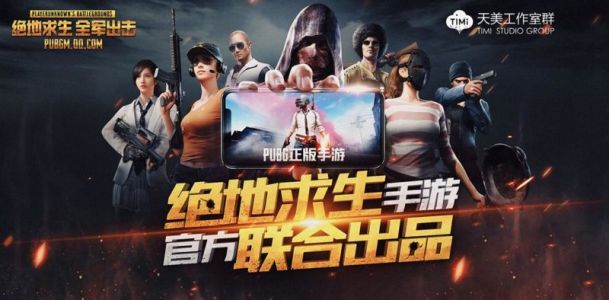 Tencent Teasing PlayerUnknown's Battlegrounds For Android
