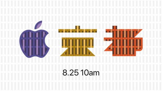 Apple announces August 25th grand opening of new retail store in Kyoto, Japan