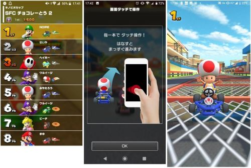 Mario Kart Tour Beta Images Have Made Their Way Online