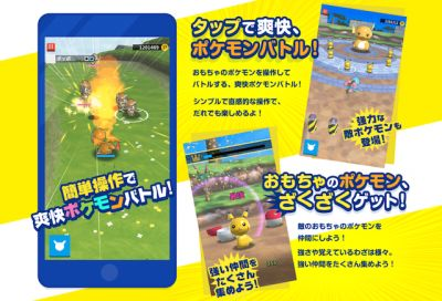 New Pokemon Game For Smartphones Released
