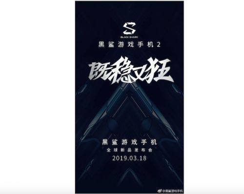 Xiaomi To Launch Black Shark 2 Gaming Phone On March 18th