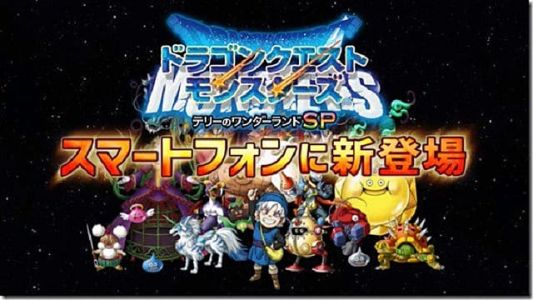 Dragon Quest Monsters: Terry's Wonderland SP Announced for Smartphones in Japan