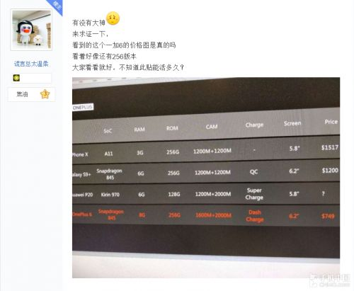 8GB RAM OnePlus 6 Variant To Cost $749, Sketchy Leak Claims