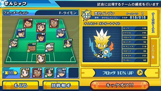 New Details for Inazuma Eleven Ares Emerge