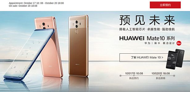New Huawei Mate 10 Model Appears In China, 6GB Of RAM In Tow